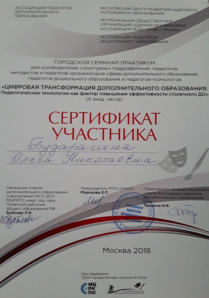 Сертификат участника