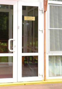 Главный вход детского сада