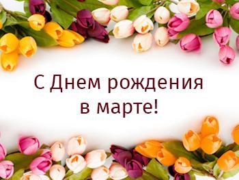 С Днем рождения в марте!